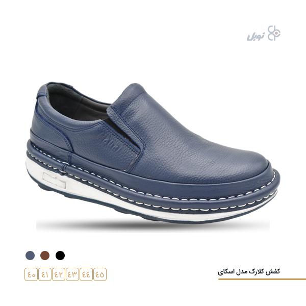کفش اسکای مدل کلارک