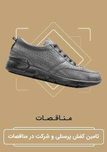 مناقصه فروش کفش