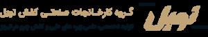 لوگو کارخانه کفش نوبل