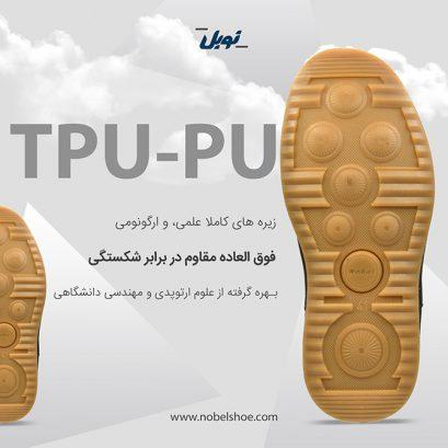 زیره کفش TPU