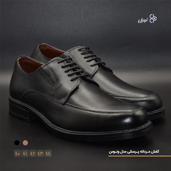 کفش مردانه بندی اداری پرسنلی