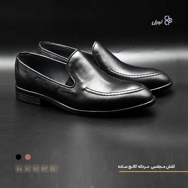 کفش مردانه مدل کالج