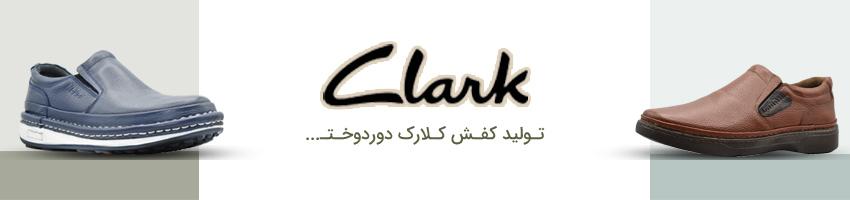 تولید کفش کلارک
